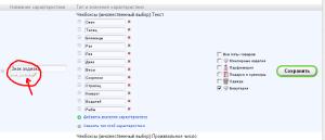 """Редактор характеристики и поле """"code"""""""