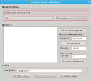 Дизайн интерфейса в QtDesigner